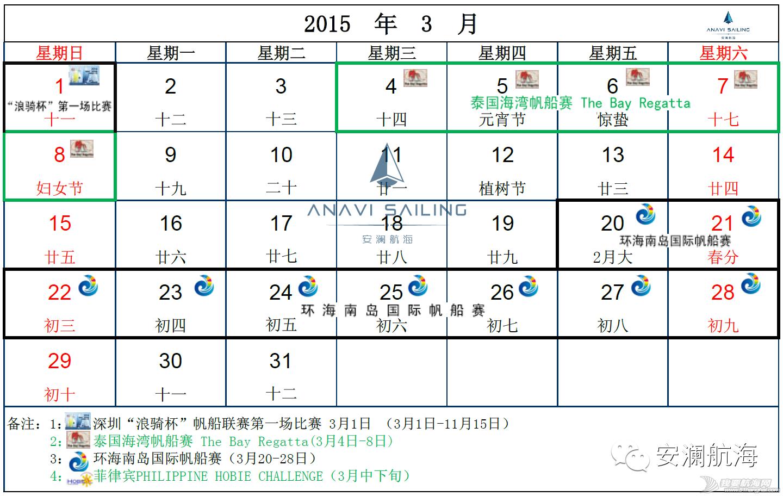 东南亚,2014,帆船,日历,赛事 安澜航海 1420830812.png