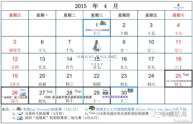 东南亚,2014,帆船,日历,赛事 安澜航海 1420830828.png