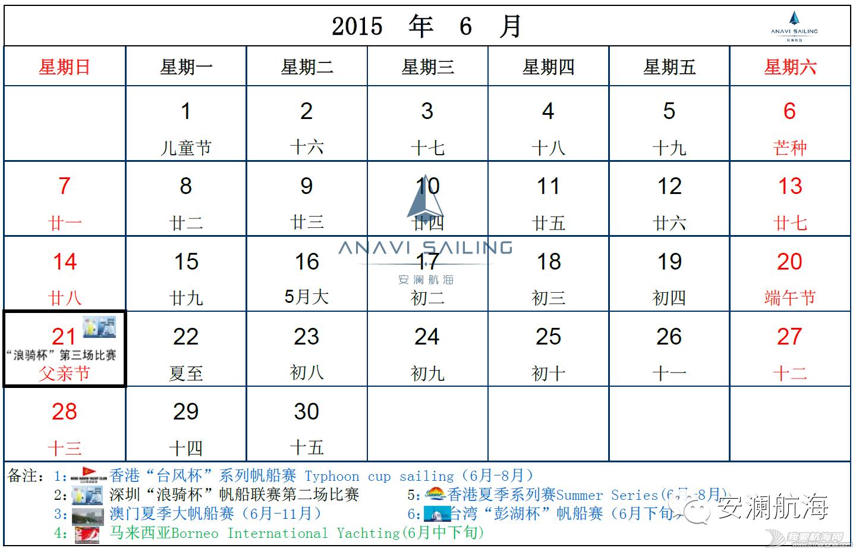 东南亚,2014,帆船,日历,赛事 安澜航海 1420830860.png