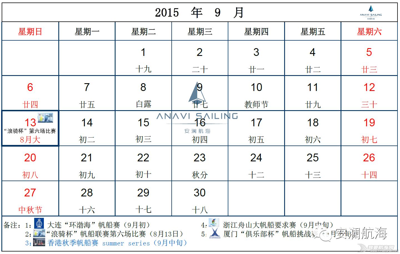 东南亚,2014,帆船,日历,赛事 安澜航海 1420830907.png