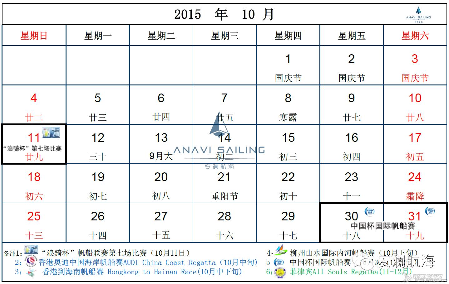 东南亚,2014,帆船,日历,赛事 安澜航海 1420830923.png