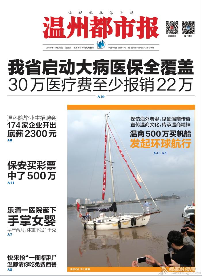 帆船 温商500 万买帆船明年开始环球航行 2.png