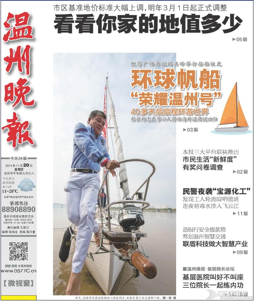 """温州号,启航 """"荣耀温州号""""将启航环游三十余国 10.png"""