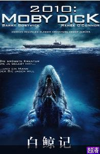 视频,《白鲸记》 视频:《白鲸记》---船长阿哈伯与魔鬼化身的凶猛鲸鱼的战争 2.png