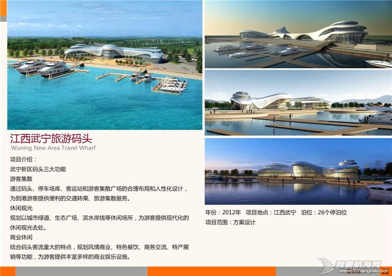 有限公司,广州,工程 广州德立游艇码头工程有限公司图册