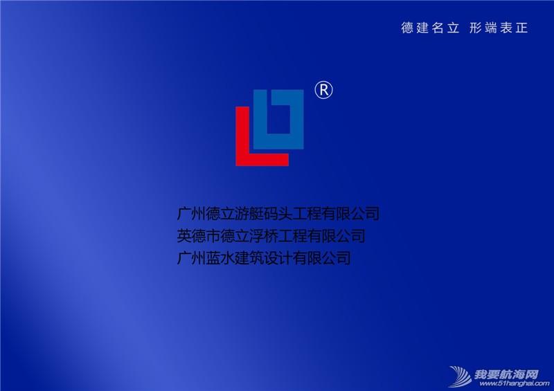 有限公司,广州,工程 广州德立游艇码头工程有限公司2015年新图册—01 1.jpg