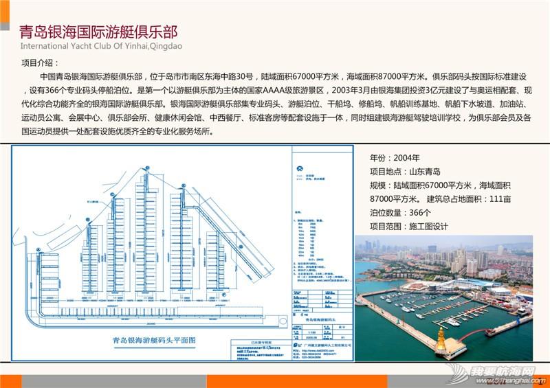 有限公司,广州,工程 广州德立游艇码头工程有限公司2015年新图册—01 3.jpg