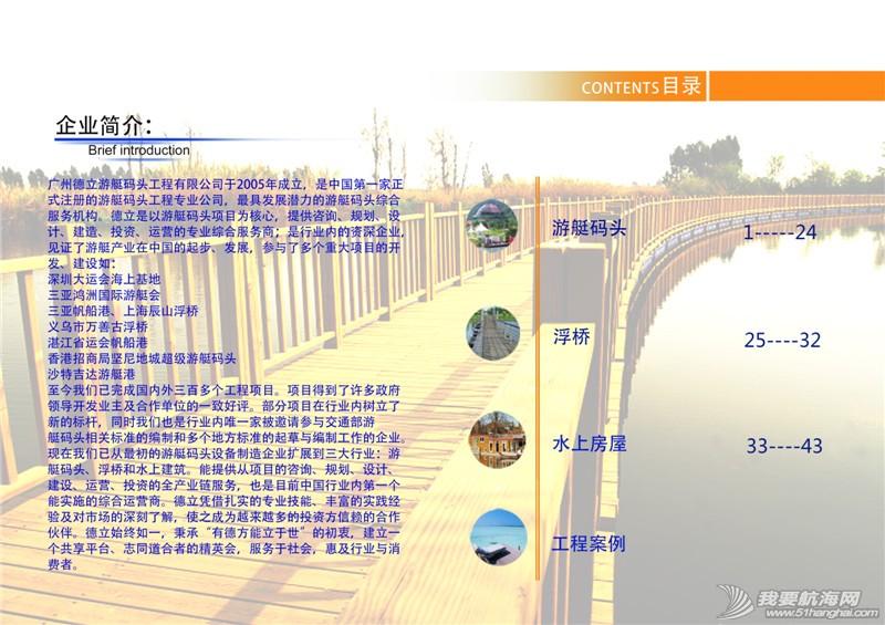 有限公司,广州,工程 广州德立游艇码头工程有限公司2015年新图册—01 2.jpg