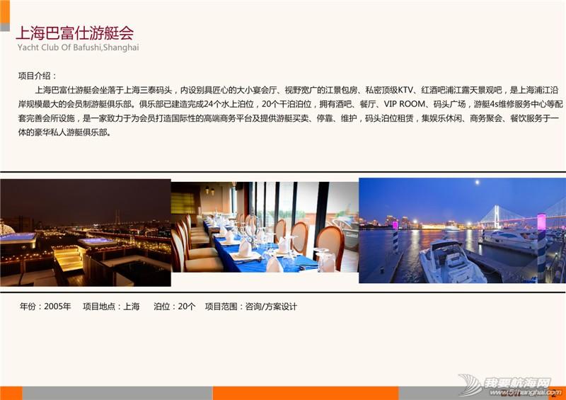 有限公司,广州,工程 广州德立游艇码头工程有限公司2015年新图册—01 4.jpg