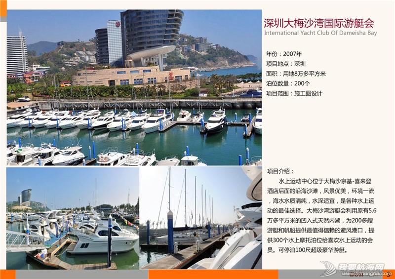 有限公司,广州,工程 广州德立游艇码头工程有限公司2015年新图册—01 5.jpg