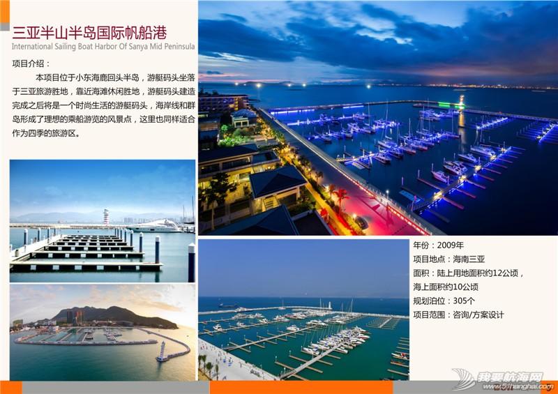 有限公司,广州,工程 广州德立游艇码头工程有限公司2015年新图册—01 7.jpg