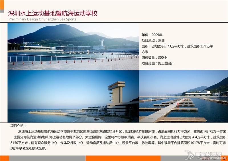 有限公司,广州,工程 广州德立游艇码头工程有限公司2015年新图册—01 8.jpg