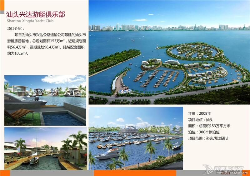 有限公司,广州,工程 广州德立游艇码头工程有限公司2015年新图册—01 6.jpg