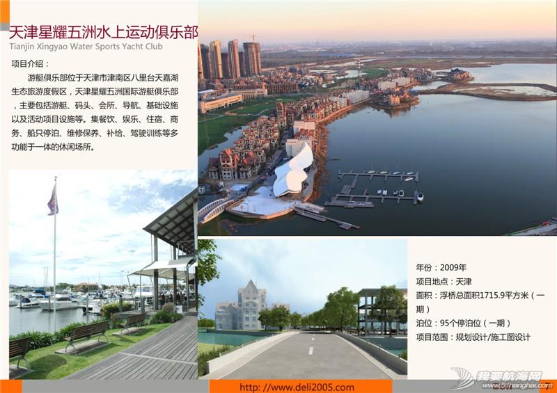 有限公司,广州,工程 广州德立游艇码头工程有限公司2015年新图册—01 9.jpg