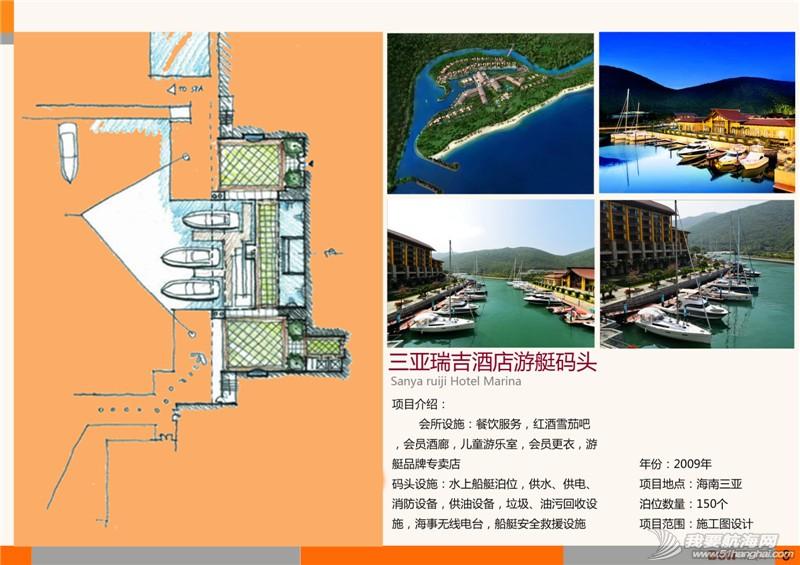 有限公司,广州,工程 广州德立游艇码头工程有限公司2015年新图册—01