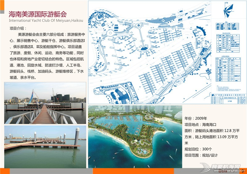 有限公司,广州,工程 广州德立游艇码头工程有限公司2015年新图册—01 11.jpg