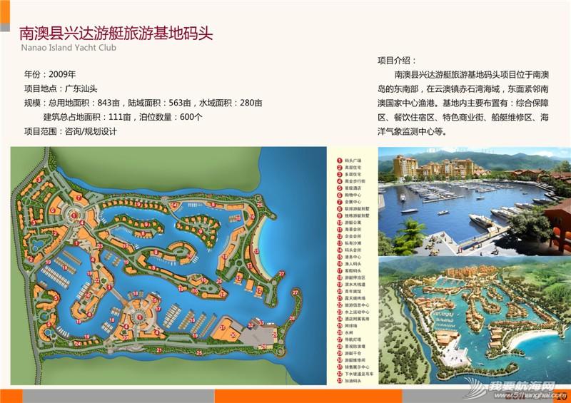 有限公司,广州,工程 广州德立游艇码头工程有限公司2015年新图册—01 12.jpg