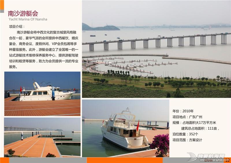 有限公司,广州,工程 广州德立游艇码头工程有限公司2015年新图册—01 14.jpg