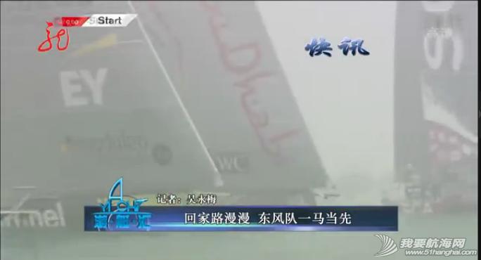 视频,《游艇汇》,东风队,20150119 视频:《游艇汇》回家路漫漫 东风队一马当先 20150119 1.png