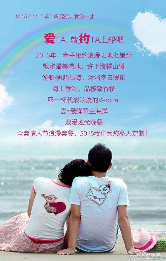 情人节 今年情人节,我要不一样的浪漫! 爱你一世.jpg