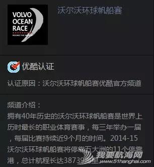 搜狐体育,沃尔沃,苹果专卖店,官方网站,assets 如何持续关注沃尔沃环球帆船赛——【官方媒体链接】