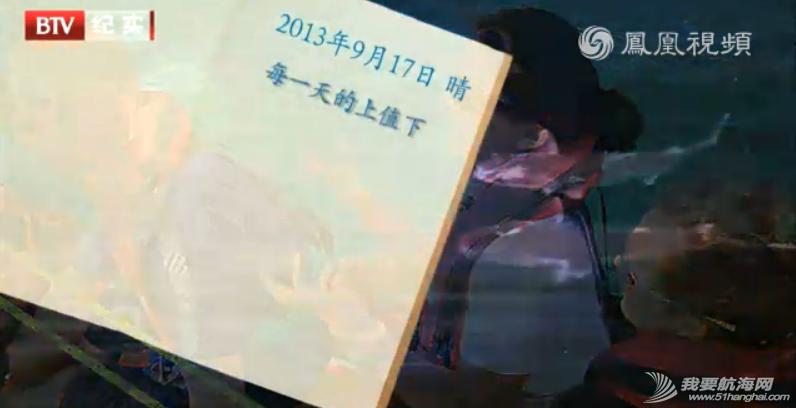 电风扇,竹凉席,中国,日记,背心 视频:《我的航海日记》第十集---不断的向南向南,罗盘航向180度。 1.png
