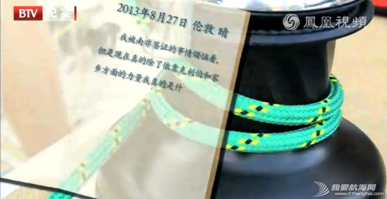 视频:《我的航海日记》第二集---被南非签证的事情烦扰着 2.png