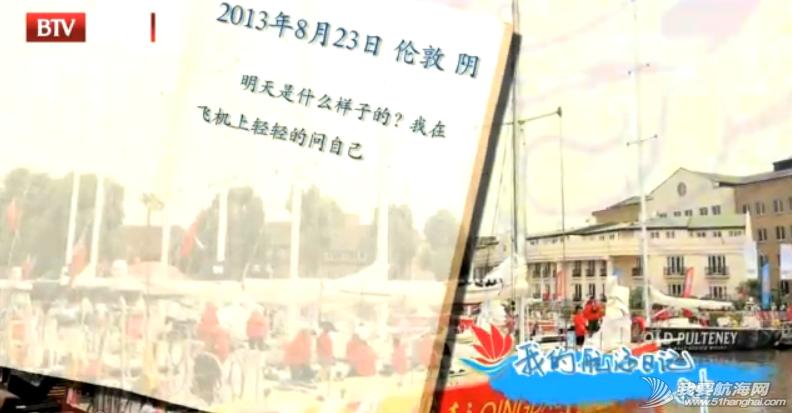 视频,宋坤,环球航海 视频:宋坤的航海日记(第一集)---学日语专业的宋坤,与帆船结下了不解之缘。 5.png