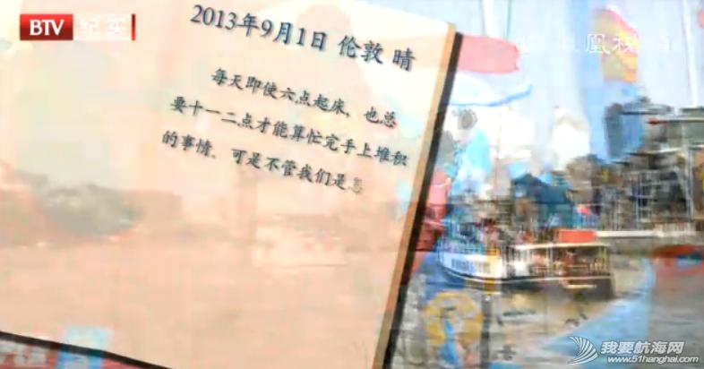 视频:我的航海日记(四)---盛大的启航仪式 6.png