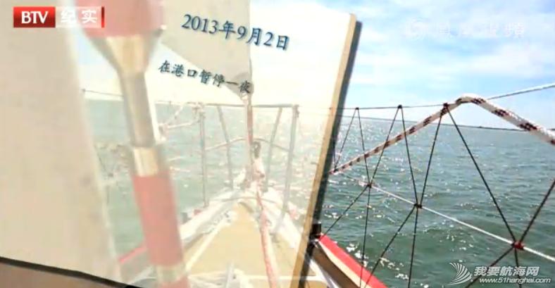 视频:我的航海日记(五)比赛正式开始了,青岛号的起航不算顺利。 8.png