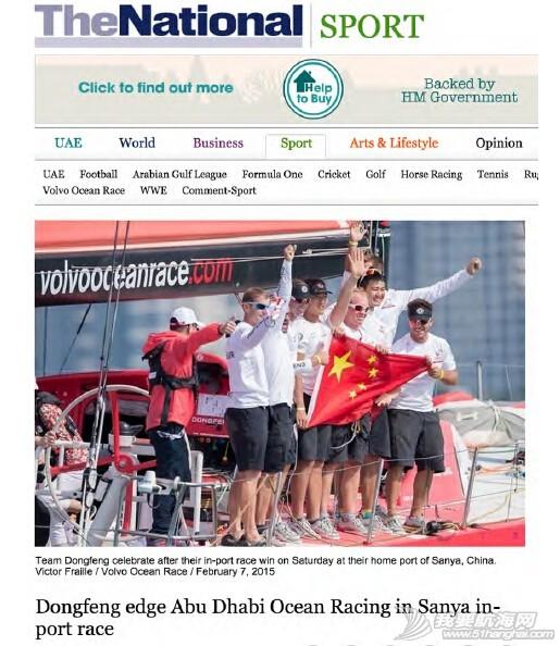 沃尔沃,中国力量,帆船运动,大家庭,新动力 中国的东风,世界的东风
