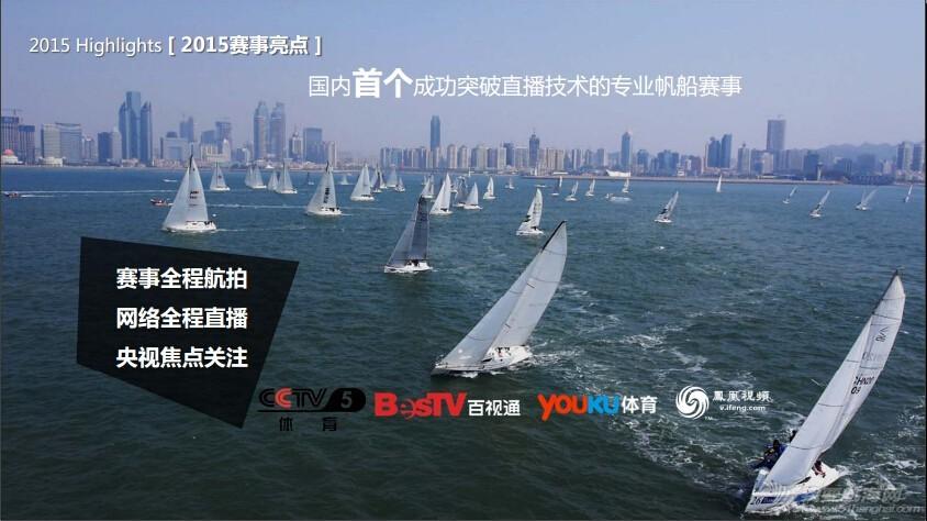 第六届(2015)城市俱乐部国际帆船赛船东大会召开在即 38764850f77ef60c1c3292d2b3d9caac.jpg