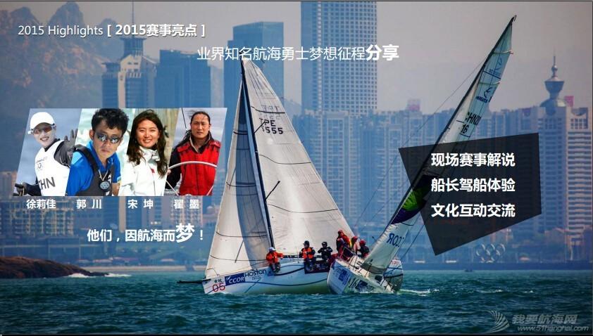 第六届(2015)城市俱乐部国际帆船赛船东大会召开在即 837de92c16a810f31d9a25d9cf38402b.jpg