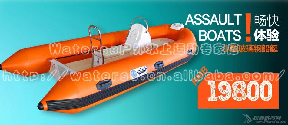 玻璃钢 小型玻璃钢船艇 玻璃钢快艇 1081081034_1126033833.jpg