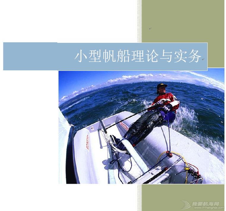 PPT教程,帆船 小型帆船理论与实务 培训教程 8.png