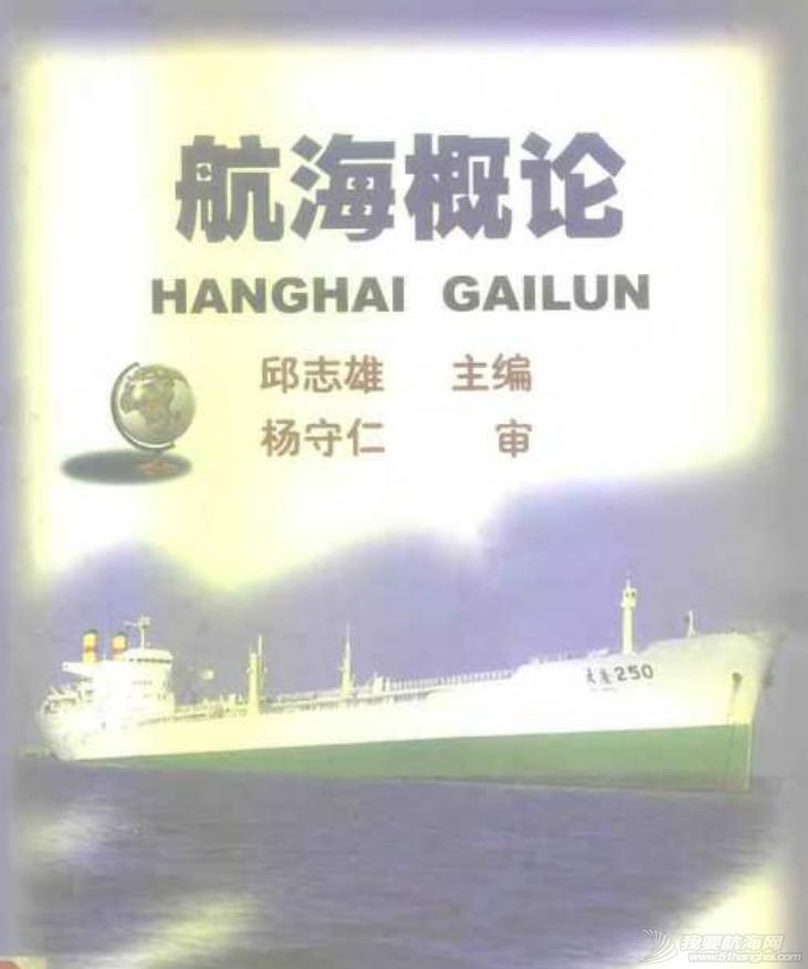 书籍 航海概论 邱志雄 扫描版 11.png