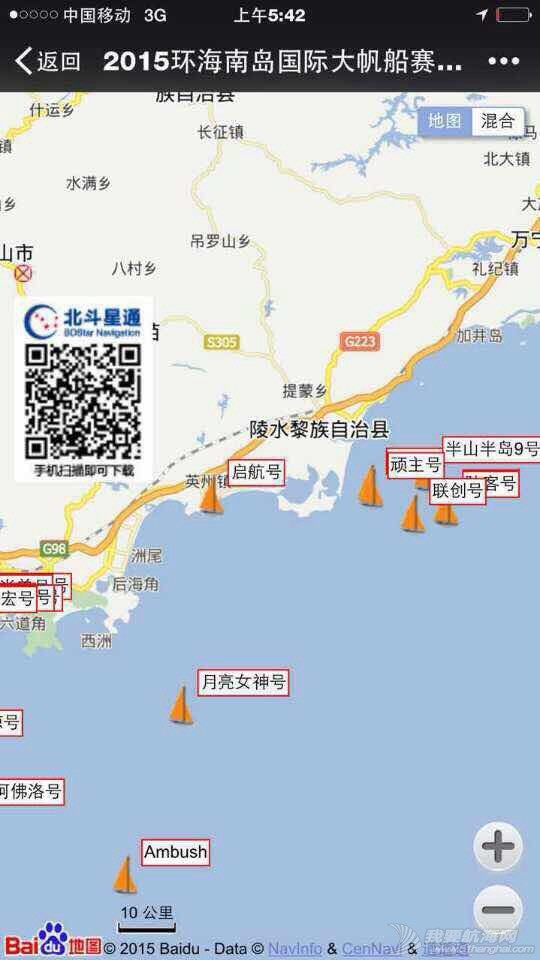 南中国海,军事演习,平安,青岛,长航 在海上的每一分钟都与激情有关-记海帆赛波澜壮阔的一天