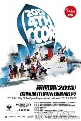 宣传片,预告片,最大的,中国,青岛 历届CCOR精美海报 130705ybn3oxomnyon5hxo.jpg.thumb.jpg