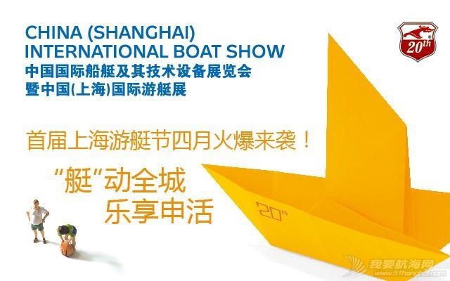 澳大利亚,意大利,上海世博,加拿大,新西兰 上海游艇节四月重磅登陆申城! 图片1.jpg