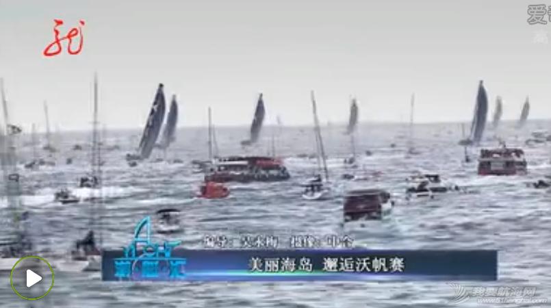 沃尔沃,海岛 视频:《游艇汇》沃尔沃帆船赛环球一周 美丽海岛邂逅沃帆 20150329 1.png