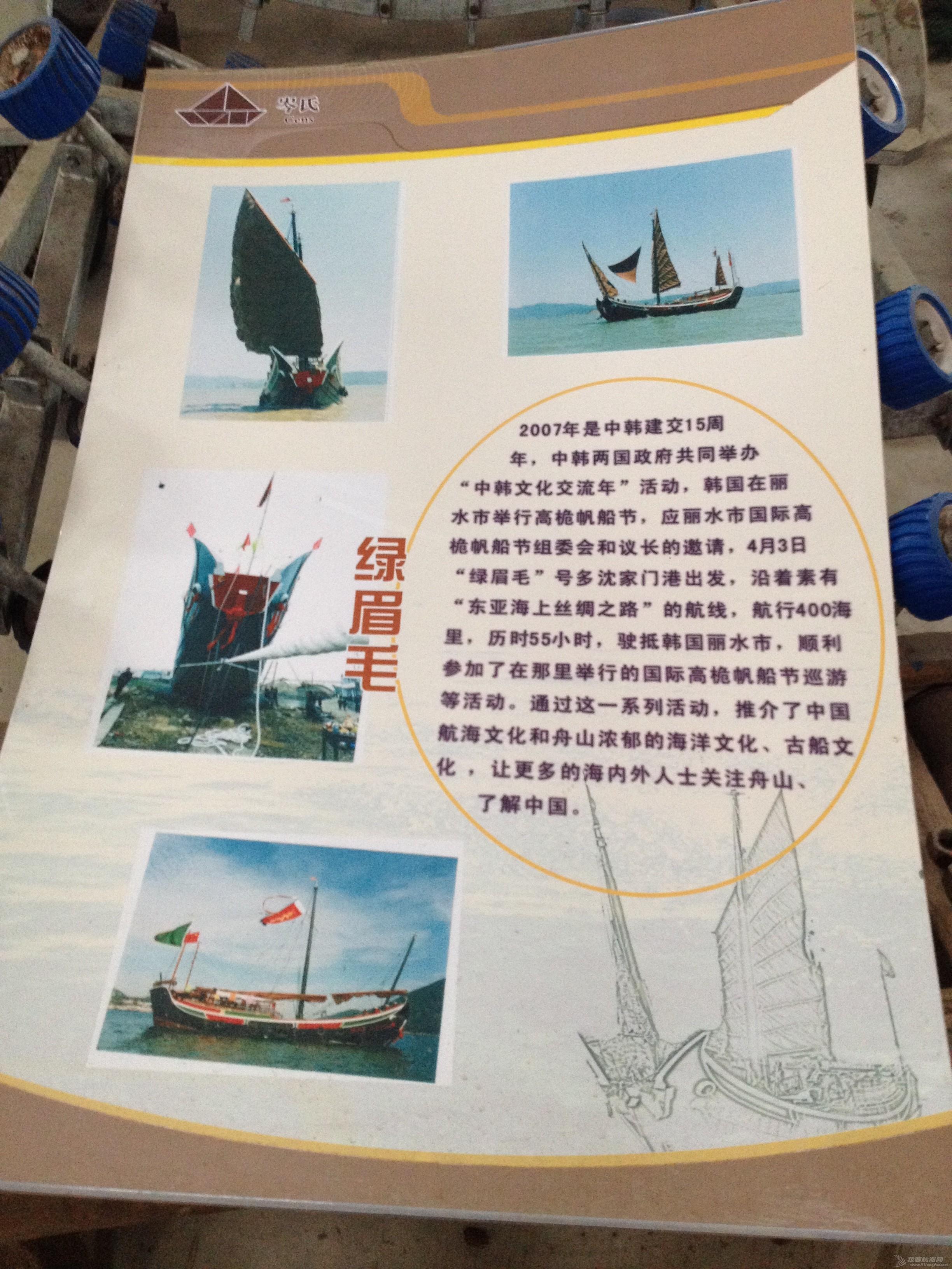 中式风格,交通运输,造船厂,朱家尖,对抗赛 全球首次中式帆船比赛可能会在舟山举行 IMG_7902.JPG