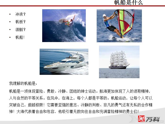 帆船入门级分享 帆船2.PNG