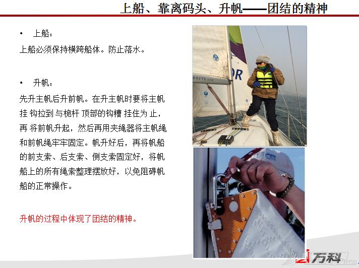 帆船入门级分享 帆船11.PNG