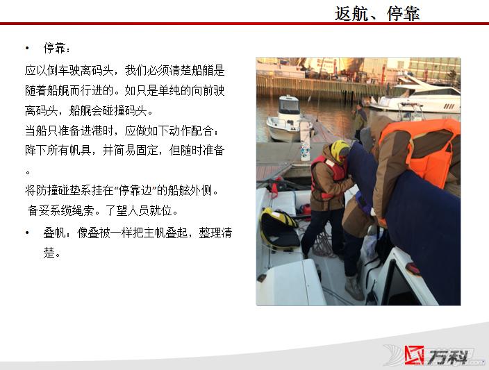 帆船入门级分享 帆船16.PNG