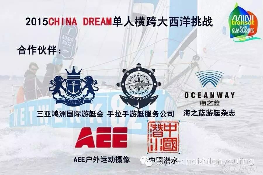 """通讯设备,国际帆联,航海技术,大西洋,培训机构,通讯设备,国际帆联,航海技术,大西洋,培训机构 徐京坤的新梦想----参加2015年""""MINI TRANSAT 650级别单人横渡大西洋帆船赛"""". 2cfa940c5c3857b002450459151aabe7.jpg"""