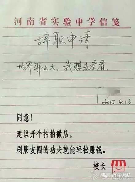 辞职信,辞职理由,炒鸡,教师,如何 被玩坏的辞职信:世界这么大,不航海哪里看得到全部!