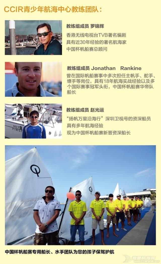 夏令营,中国,帆船 中国杯帆船赛|不一样的帆船夏令营 640.jpg