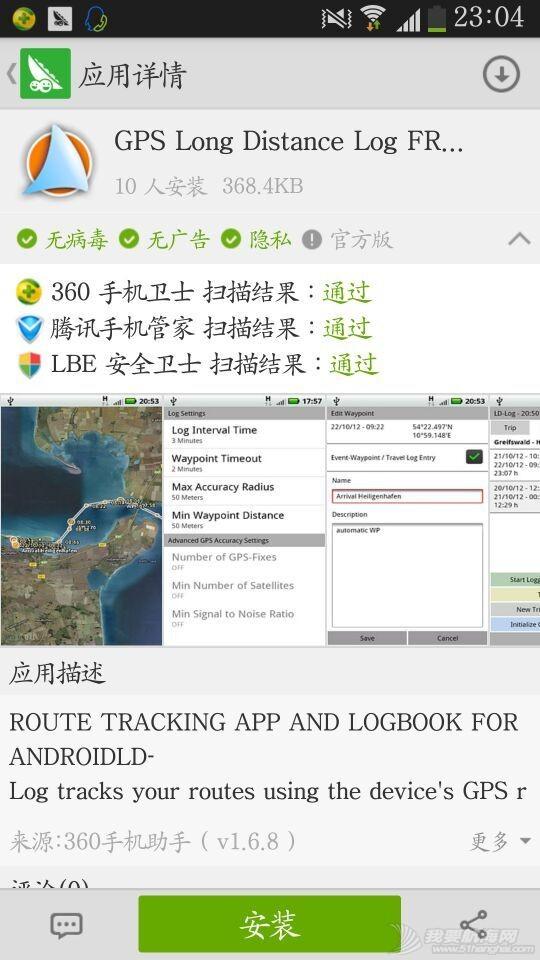 安卓版GPS长途航行记录APPGPS Long Distance Log App for Android QQ图片20150503230537.jpg