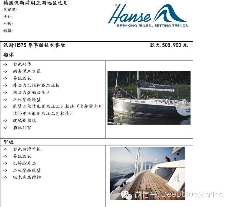德国汉斯帆船2016尊享版配置和价格H575 21d2b317c721d1187aabd8655b79f142.png