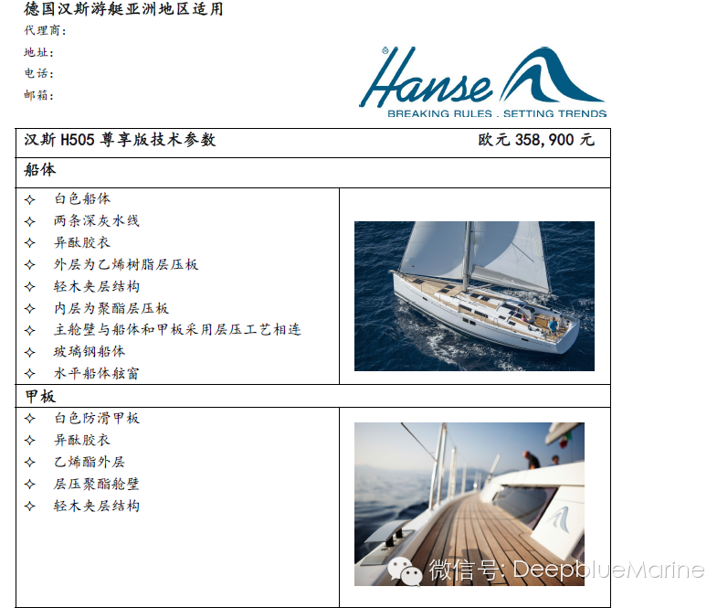 德国,帆船,汉斯 德国汉斯帆船2016尊享版配置和价格 H505 dfa0451a9b712f020640140eb91fcf17.png